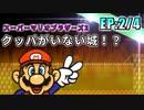 【実況】マリオ史上最難関のゲームに挑む!「マリオ2」編【EP:2/4】