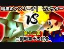 【第十二回】暗黒のアメリーナ vs ㌦ポッター【二回戦第十五試合】-64スマブラCPUトナメ実況-