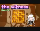 【The Witness】あかりちゃんは天才です Part.4【VOICEROID実況】