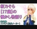 桜乃そら【17歳】の懐かし物語り 番外編:コスモス(玩具メーカー)