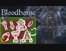 【Bloodborne】いあ!!IA!! 第21夜【CeVIO実況プレイ】