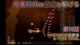 【VOICEROID遊劇場】琴葉姉妹は星空を駆け