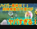 【GOバトルリーグ】シーズン2:ハイパーリーグ最終日!!ミス有りバグ有りの1セットで5戦4勝!!