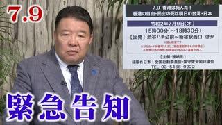 【緊急告知】7.9 香港は死んだ!香港の自