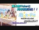 【VOICEROID実況】琴葉姉妹の艦長生活 Part22【崩壊3rd】