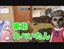 【Rainbow six Siege】きりたん達がのんびり逝く爆弾解除日誌 4日目