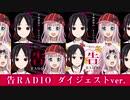 【公式】かぐや様は告らせたいWEBラジオ「告RADIO 2020」ダイジェストver.