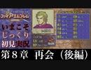 【FE封印の剣】第8章:再会(後編)【いまこそじっくり初見実況】