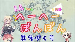 【Cities:Skylines】IAのへーへーぼんぼん
