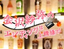 【会員向け動画】『会沢紗弥のエンディングは上機嫌で』#1前半