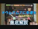【デレステ】 オウムアムアに幸運を MASTER+ 【ゆっくり解説】
