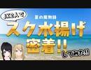 【ピチピチ】大量スク水揚げ♥JK2人で密着!