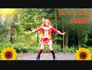[Starry] Sunny Day Song 踊ってみた - Dance Cover