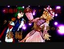 【東方MMD】閻魔様の孤独なゲーム実況~クロノトリガーの紙芝...