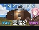 【Empyrion】宇宙と豆腐と琴葉茜 3丁目【VOICEROID実況】