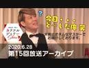 神尾晋一郎のカクテルディナーShow_第15回(2020/6/28)