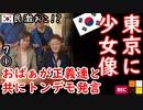 ハチ公と西郷さんで間に合ってます... 【江戸川 media lab】お笑い・面白い・楽しい・真面目な海外時事知的エンタメ