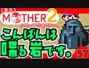 【実況】MOTHER2「こんばんは喋る岩です。」37