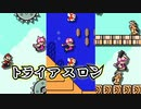 【スーパーマリオメーカー2】トライアスロンをイメージしたコース!!【世界のコース対戦実況プレイ】