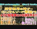 【配信停止記念実況】問答無用の神ゲーファイナルソード爆誕!!