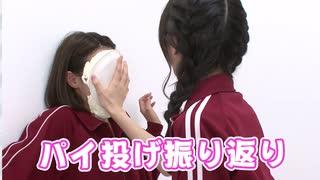 【期間限定見放題】まついがプロデュース#49 出演:松嵜麗 五十嵐裕美