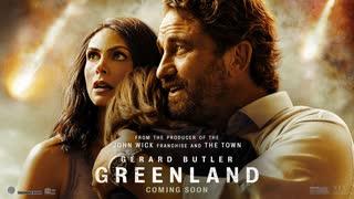 映画『Greenland』予告編