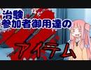【治験】琴葉茜の治験のススメ4【VOICEROID】