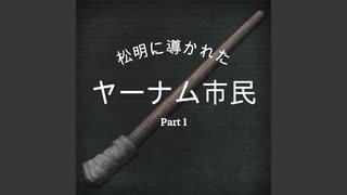 【Bloodborne】松明に導かれたヤーナム市