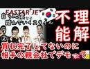 ゴネればなんとかなる2ダ... 【江戸川 media lab】お笑い・面白い・楽しい・真面目な海外時事知的エンタメ