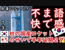 恥のウワ「ヌリ」号2ダ... 【江戸川 media lab】お笑い・面白い・楽しい・真面目な海外時事知的エンタメ