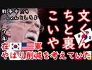 どっちと戦うんだよ... 【江戸川 media lab】お笑い・面白い・楽しい・真面目な海外時事知的エンタメ