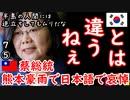 前原...聞いてるか... 【江戸川 media lab】お笑い・面白い・楽しい・真面目な海外時事知的エンタメ