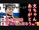 世界がウリナラから孤立してるのに... 【江戸川 media lab】お笑い・面白い・楽しい・真面目な海外時事知的エンタメ