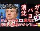 遺族がぶちギレ激おこって... 【江戸川 media lab】お笑い・面白い・楽しい・真面目な海外時事知的エンタメ