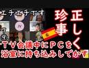 議員の会議なので市中に晒しました... 【江戸川 media lab】お笑い・面白い・楽しい・真面目な海外時事知的エンタメ