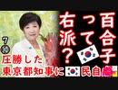 おまエラからしたら右なんだろね... 【江戸川 media lab】お笑い・面白い・楽しい・真面目な海外時事知的エンタメ