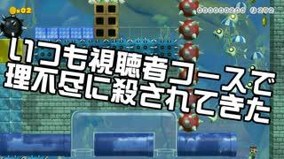 【ガルナ/オワタP】改造マリオをつくろう!2【stage:56】