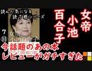 買わなくていいかな... 【江戸川 media lab R】お笑い・面白い・楽しい・真面目な海外時事知的エンタメ 気になる方は概要欄からどうぞ