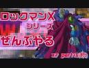 【ロックマンX7】ロックマンXシリーズ全部やる7 part13(終) 【シグマ】