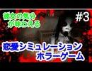 【ホラーゲーム実況】恋人気分が味わえる恋愛シュミレーション・ホラーゲーム【スレンドリナ】#3