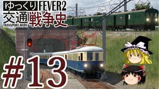 【Transport Fever 2】ゆっくり交通戦争史