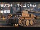 【WoT】素人でも上手くなりたい戦車道61