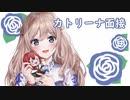 【にじさんじKR】カトリーナ面接に挑戦するNagiお嬢様【Nagi_So】