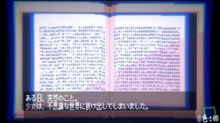 【初見】アンリアルライフ、はじめよっか。ページ18【ニコ生配信録画】