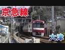 大津を走る京急線の電車たち
