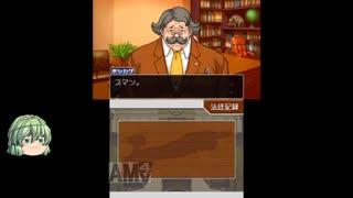 「逆転裁判123」レギールングIN裁判「ゆっくり実況」part7‐3