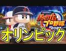 【パワプロ2020】最後のモードは東京2020オリンピックモード!!【ゆっくり実況】