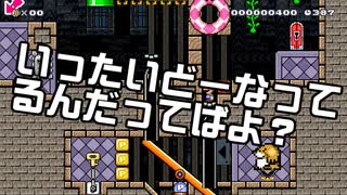 【ガルナ/オワタP】改造マリオをつくろう!2【stage:57】