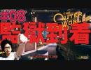 【The Outer Worlds】#08 FALLOUTを作った会社がもう一つ生み出した怪作をプレイするぞ【顔出し実況プレイ】