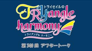 TrySailのTRYangle harmony 第340回アフタ